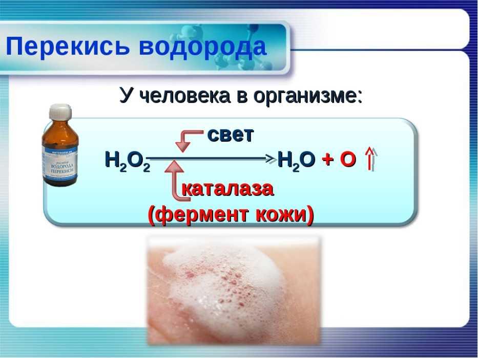 механизм распада пероксида в организме